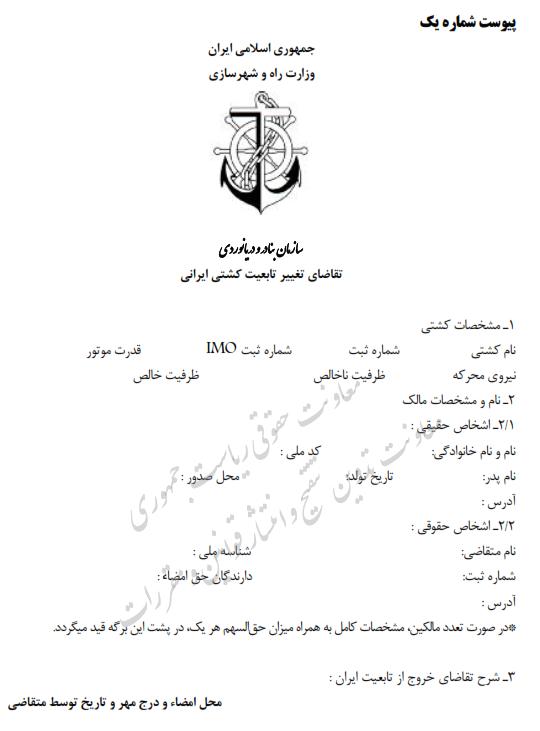آییننامه اجرایی ماده (۷) قانون دریایی ایران مصوب ۱۳۹۷/۰۸/۱۳ هیات وزیران ۱۴