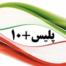 فهرست دفاتر پلیس+۱۰ تهران بزرگ(نشانی و شماره تماس) ۱۱