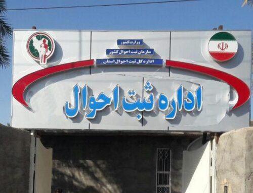مراکز ثبت احوال استان تهران (آدرس و شماره تلفن)