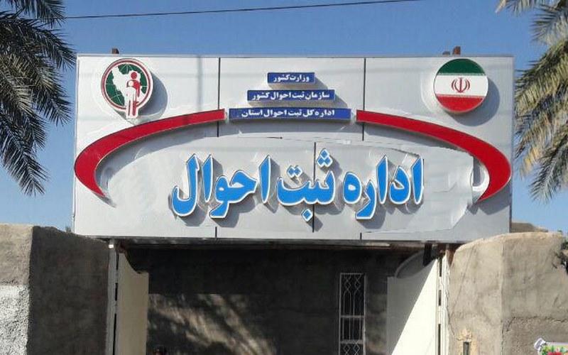مراکز ثبت احوال استان تهران (آدرس و شماره تلفن) ۲۶