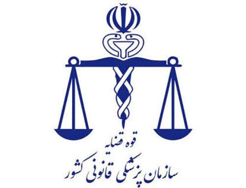 آدرس مراکز پزشکی قانونی استان تهران