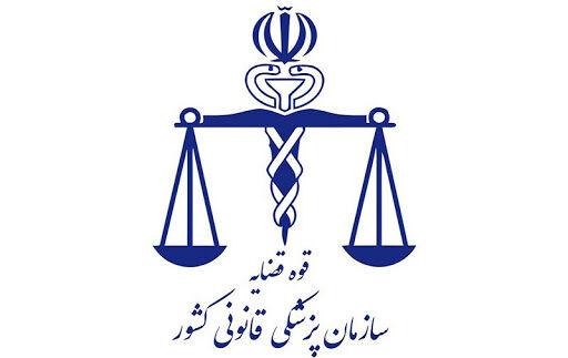 آدرس مراکز پزشکی قانونی استان تهران ۲۶
