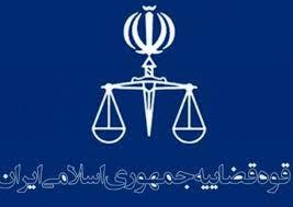 آدرس و شماره تلفن مراجع و ادارات مربوط به قوه قضائیه و دادگستری ۲۶
