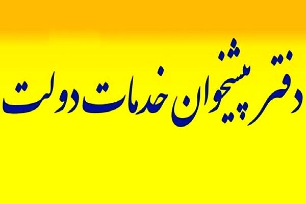آدرس دفاتر پیشخوان خدمات الکترونیک دولت در تهران ۲۶