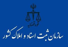 نشانی ادارات ثبت اسناد و املاک تهران و اجراي ثبت ۲۶